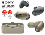 SONY完全ワイヤレスノイズキャンセリングイヤホンWF-1000XBluetooth対応左右分離型マイク付き【送料無料】【DZONE店】
