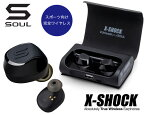 SOULワイヤレスイヤホン/X-SHOCK(Bluetooth対応)【国内正規輸入代理店商品】【DZONE店】