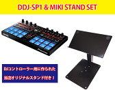 【選べる特典付き】PIONEER コントローラー/ DDJ-SP1 & MK-STANDセット【送料無料】