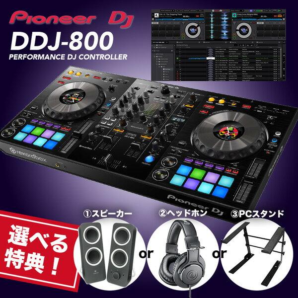 DJ機器, DJコントローラー PIONEER DJ DDJ-800 rekordbox dj
