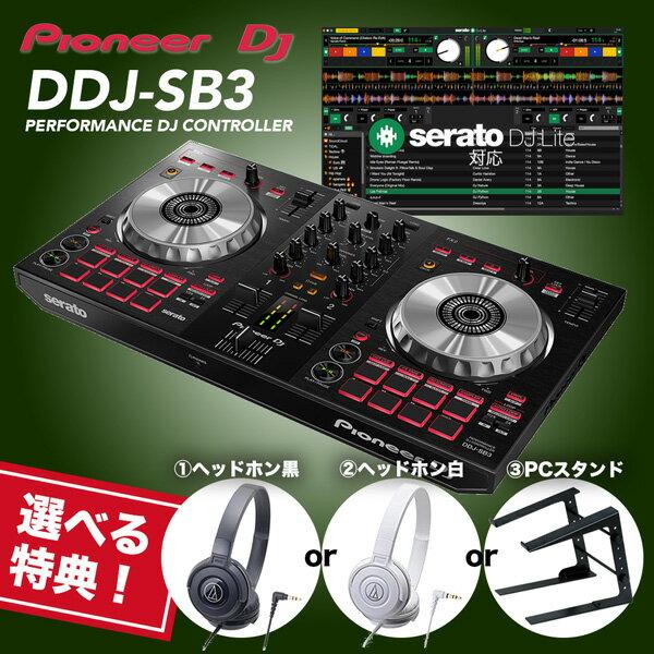 DJ機器, DJコントローラー PIONEER DJ DDJ-SB3 SERATO DJ LITE