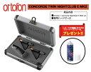 ORTOFON(オルトフォン)コンコルドTWIN NightClub E MK2 ×2本セット(針・カートリッジ)【レコードクリーナープレゼント!】【国内正規品】【送料無料】