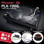 《選べる特典付き》【送料無料】PIONEERターンテーブルPLX-1000