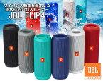 【送料無料】JBLポータブルスピーカーFLIP4Bluetooth対応防水連続約12時間【国内正規品】【DZONE店】