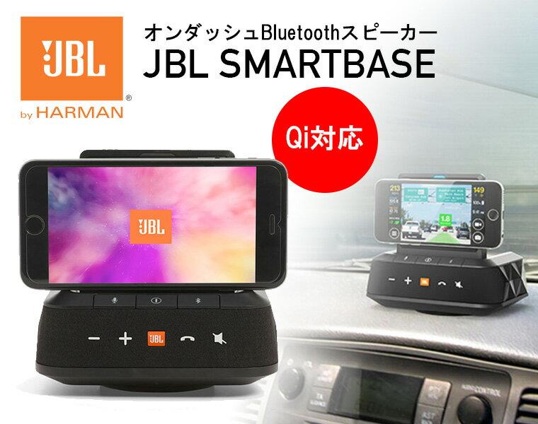 オーディオ, ポータブルスピーカー  Qi Bluetooth JBL SMARTBASE1DZONE