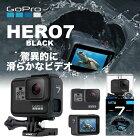 GoProゴープロHERO7BLACKヒーロー7CHDHX-701-FWウェアラブルアクションカメラ【国内正規品】【送料無料】