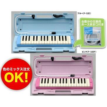 組み合わせ自由20台セット 交換用ホース吹き口付き YAMAHA ピアニカ 鍵盤ハーモニカ P-32E/P-32EP 32鍵盤 学校推奨モデル