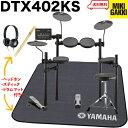 YAMAHA(ヤマハ)DTX402KS / オリジナルオプション イス、スティック、マット、ヘッドフォン付き <電子ドラム・エレドラ>【9月末-10月入荷予定】【現在ヘッドホンがオーディオテクニカ製になります(ATH-M20x)】・・・
