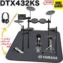YAMAHA(ヤマハ)DTX432KS / オリジナルオプション イス、スティック、マット、ヘッドフォン付き <電子ドラム・エレドラ>【現在ヘッドホンがオーディオテクニカ製になります(ATH-20x)】・・・