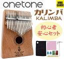 ONETONE カリンバ(親指ピアノ) 初心者安心セット OTKL-02/MH(マホガニー材) 17音 癒し