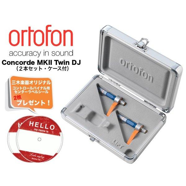 レコードプレーヤー用アクセサリー, カートリッジ ORTOFON Concorde MKII Twin DJ 2