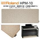 RolandローランドピアノセッティングマットHPM-10【送料無料】