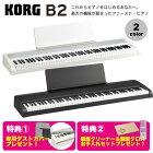 《2代特典プレゼント》KORG電子ピアノB2送料無料