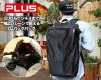 オリジナルDJバッグパック/PLUS-01BKブラック【送料無料】