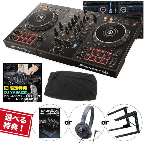 DJ機器, DJコントローラー  PIONEER DJ DDJ-400 rekordbox dj