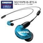 SHUREワイヤレスイヤホンSE215SPE-B+BT2-A新パッケージ国内正規品2年保証