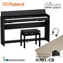 Roland F701-CB ローランド 電子ピアノ 【ピアノマットセット】【配送設置無料(沖縄・離島納品不可)】