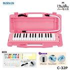 全音ZENONゼンオン鍵盤ハーモニカC-32PPINK(ピンク)【送料無料】
