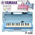 YAMAHAヤマハピアニカブルーバッグセットP-32E【送料無料】