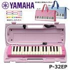 YAMAHAヤマハピアニカピンクバッグセットP-32EP【送料無料】
