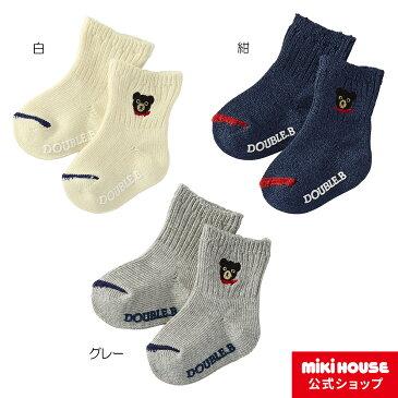 子供服ブランド ミキハウス ダブルビー mikihouse ワンポイントソックス(9cm-19cm)【ダブルB/子供服のミキハウス】