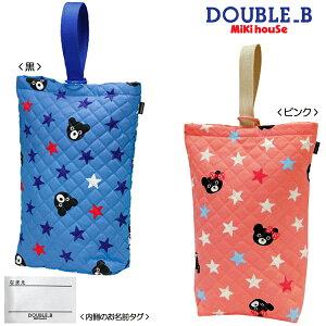 【ダブルB】キルティングシューズバッグ(上履き袋)