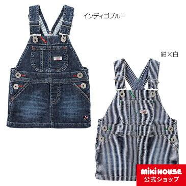 ミキハウス ダブルビー mikihouse スタンダードサロペットスカート(80cm・90cm) バーゲン