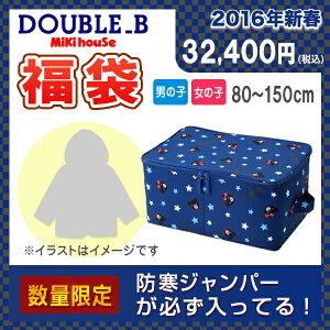 【予約販売・送料無料】ダブルB3万円☆福袋