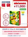 ミキハウス mikihouse 1万円福袋(80cm-150cm) 男の子 女の子 80cm 90c ...