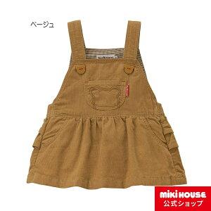 ミキハウス ホットビスケッツ mikihouse ジャンパースカート(70cm・80cm・90cm・100cm)