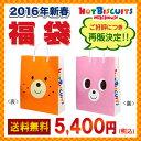 【送料無料・予約販売】ホットビスケッツ5,400円☆福袋