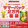 公式ショップ【ミキハウス】2万円サマーパック(福袋)