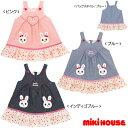 ☆ミキハウス☆うさこ&ハート♪ジャンパースカート(80cm・90cm)