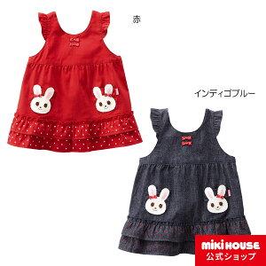 ☆ミキハウス☆ツインうさこ♪デニムジャンパースカート(70cm・80cm・90cm)