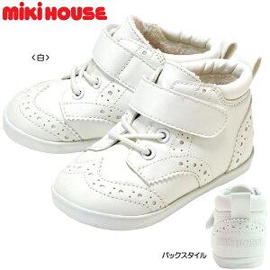 【ミキハウス】ウィングチップ☆セカンドベビーシューズ(12.5cm-14.5cm)