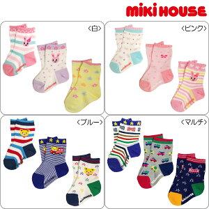 【ミキハウス】MHベビー☆ソックス3足パック(11cm-17cm)