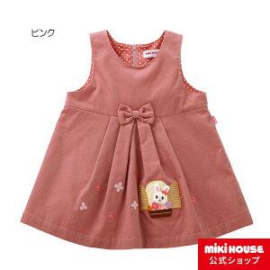 ミキハウス mikihouse うさこ コーデュロイジャンパースカート(80cm・90cm)