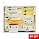 【送料無料】ミキハウス mikihouse テーブルウェアセット【箱入】ベビー 赤ちゃん ギフト 食器 出産祝い