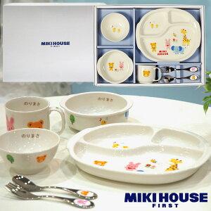 【ミキハウスファースト】【名入れ】【箱付】お名前を入れられる!陶磁器テーブルウェアセット