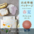 【ミキハウス(ベビー)】2017年春夏出産準備パッケージ【スペシャルコース10万円】