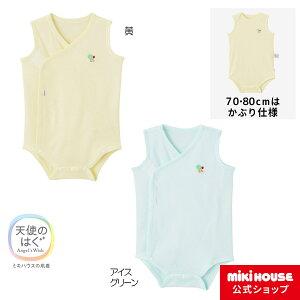 ミキハウス mikihouse ピュアベールフライスノースリーブボディシャツ肌着(60cm・70cm・80cm) ベビー服 子供服 ロンパース 女の子 男の子 インナー