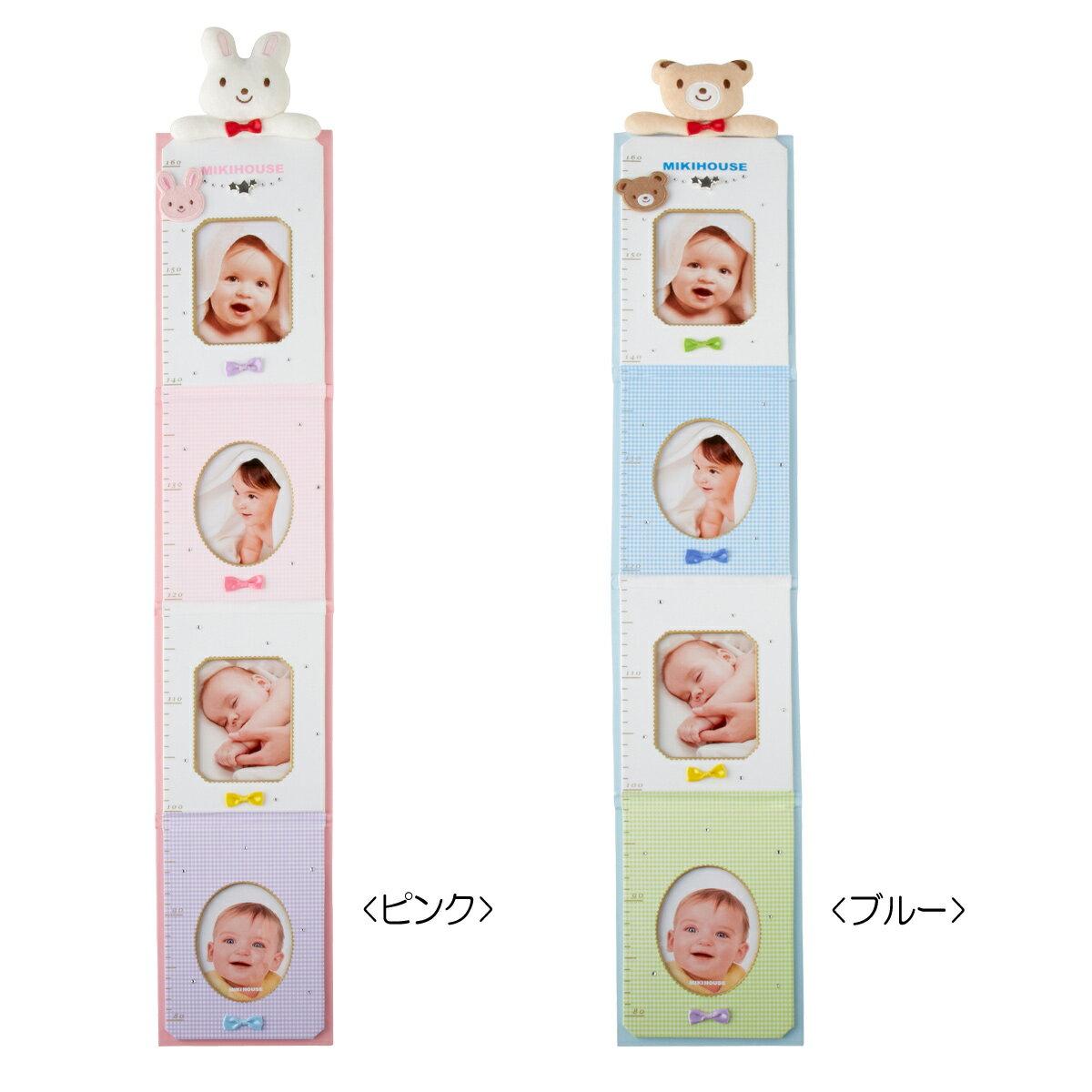 ミキハウス mikihouse フォトフレーム付き身長計【箱入】 ベビー ベビー用品 赤ちゃん 男の子 女の子
