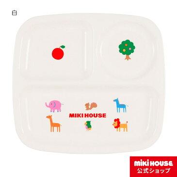 ミキハウス mikihouse プチアニマル☆ランチプレート(ランチ皿) ベビー食器 出産祝い ベビー用品