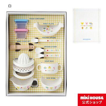【送料無料】ミキハウス mikihouse 出産祝い ギフト におすすめ テーブルウェアセット (離乳食 食器セット)【ミキハウス(MIKI HOUSE)のベビー用品】【出産祝】【箱入】