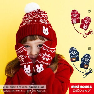 ミキハウス ホットビスケッツ mikihouse ノルディック柄ミトン〈S-M(1歳-5歳)〉 男の子 女の子 子供 キッズ 手袋 かわいい 暖かい 防寒 ギフト お祝い プレゼント 誕生日 クリスマス co202011d-2