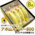 【入荷中】アポ山スーパー800【最高級ペンギン印バナナ8本】フィリピンのアポ山で栽培された最高級高原栽培バナナ※御注文順に発送致します