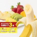 【入荷中】アポ山スーパー800【最高級ペンギン印バナナ3本】フィリピンのアポ山で栽培された最高級高原栽培バナナ※御注文順に発送致します