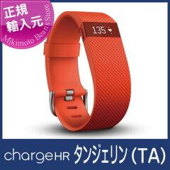 【FitbitChargeHR】【心拍計+活動量計リストバンド】【MikimotoBeansStore】