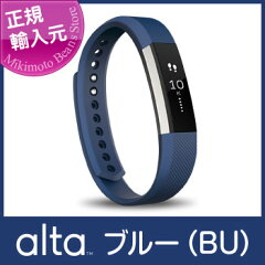 【FitbitAlta】【フィットネスリストバンド】【MikimotoBeansStore】