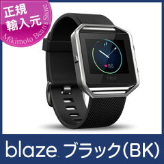 【FitbitBlaze】【スマートフィットネスウォッチ】【MikimotoBeansStore】